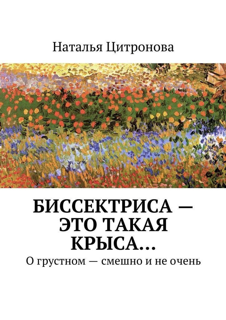 Наталья Цитронова Биссектриса– это такая крыса… наталья цитронова необижайся наменя матрешка