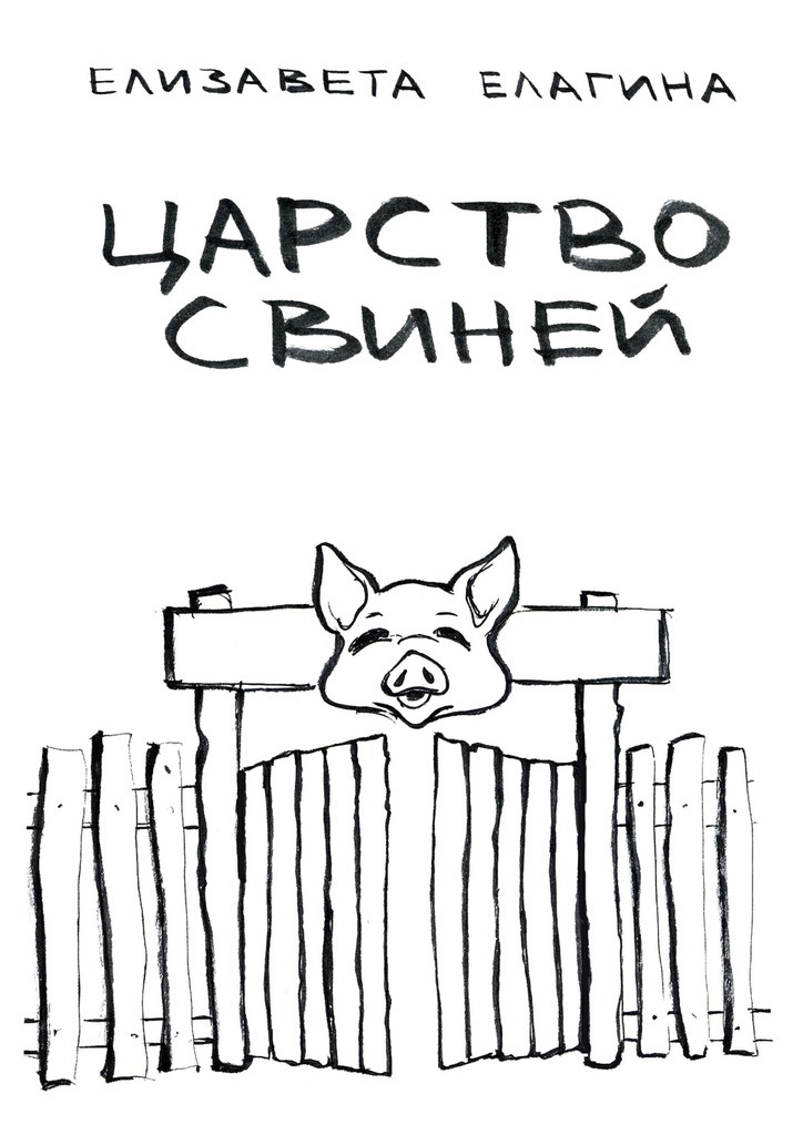 Царство свиней