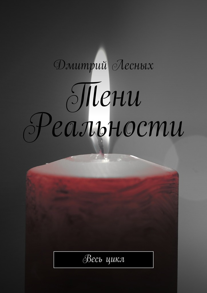 Дмитрий Лесных - Тени Реальности