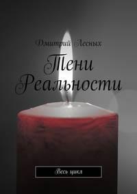 Лесных, Дмитрий Константинович  - Тени Реальности