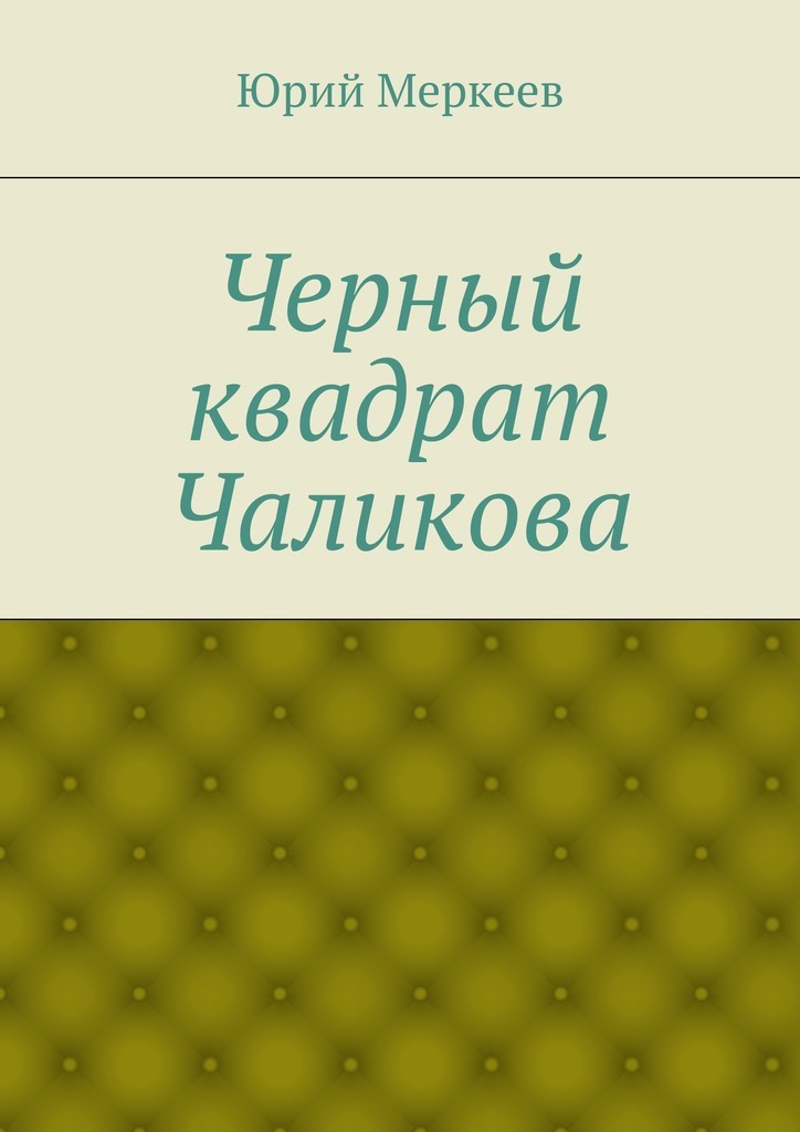 Юрий Меркеев Черный квадрат Чаликова юрий меркеев рождественскоечудо для семейного чтения