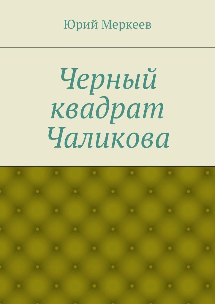 Юрий Меркеев бесплатно