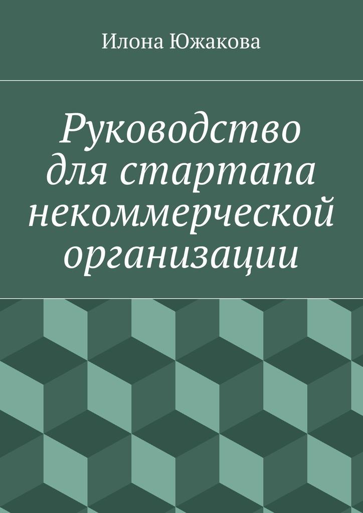 Скачать Илона Южакова бесплатно Руководство для стартапа некоммерческой организации