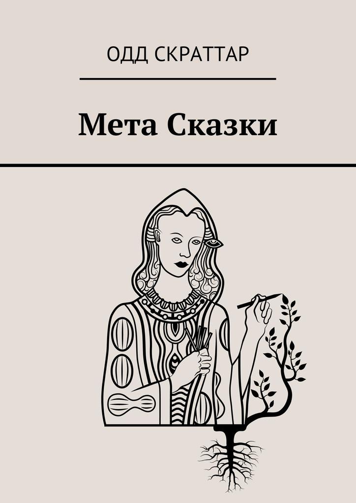 Одд Скраттар Мета Сказки о любви и смерти
