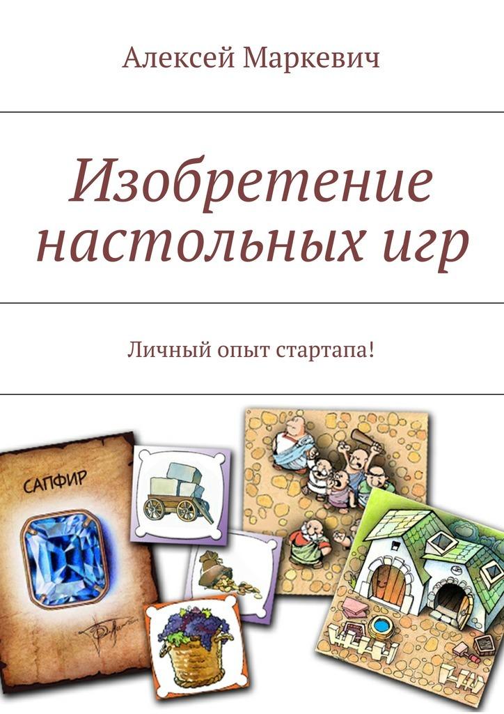 Алексей Маркевич Изобретение настольныхигр набор настольных игр 35700