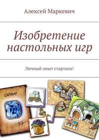 Маркевич, Алексей  - Изобретение настольныхигр