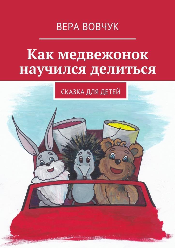 Вера Вовчук