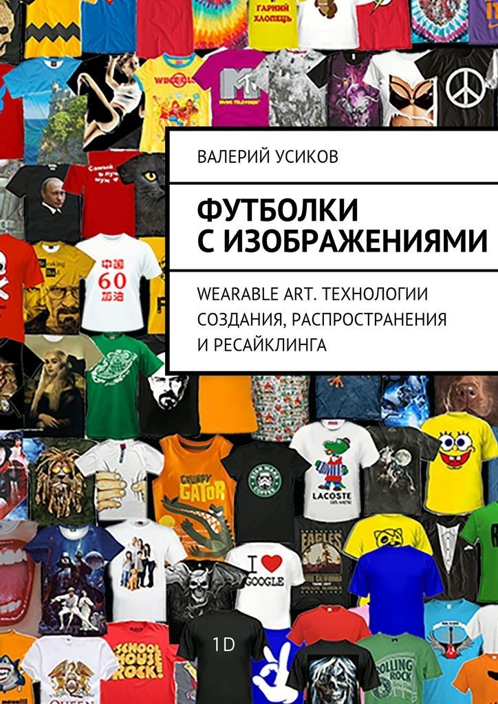 Валерий Усиков - Футболки сизображениями