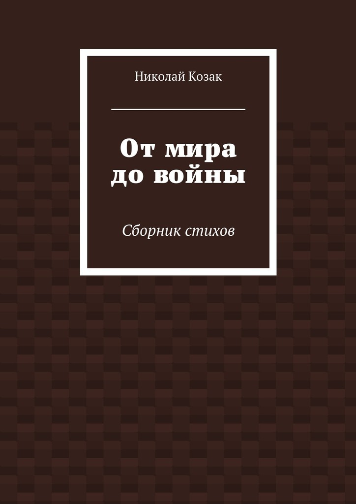Николай Козак Отмира довойны