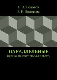 Болотов, Н. А.  - Параллельные