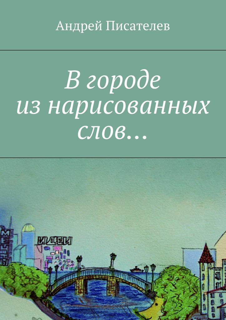 В городе из нарисованных слов изменяется спокойно и размеренно
