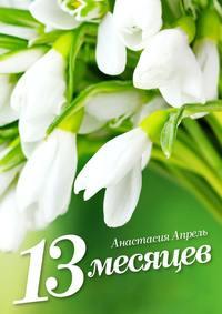 Апрель, Анастасия  - 13месяцев