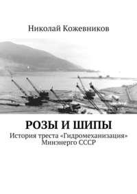 Кожевников, Николай Николаевич  - Розы ишипы