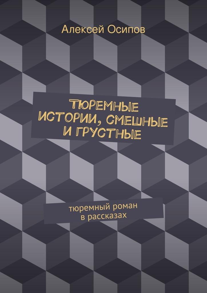 Обложка книги Тюремные истории, смешные игрустные, автор Осипов, Алексей