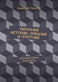 Осипов, Алексей  - Тюремные истории, смешные игрустные