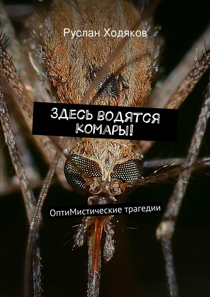 Руслан Ходяков - Здесь водятся комары!