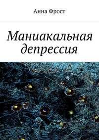 Фрост, Анна  - Маниакальная депрессия