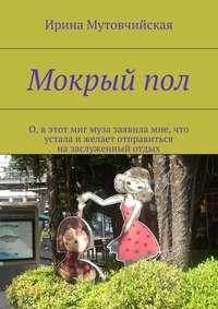 Мутовчийская, Ирина Зиновьевна  - Мокрыйпол