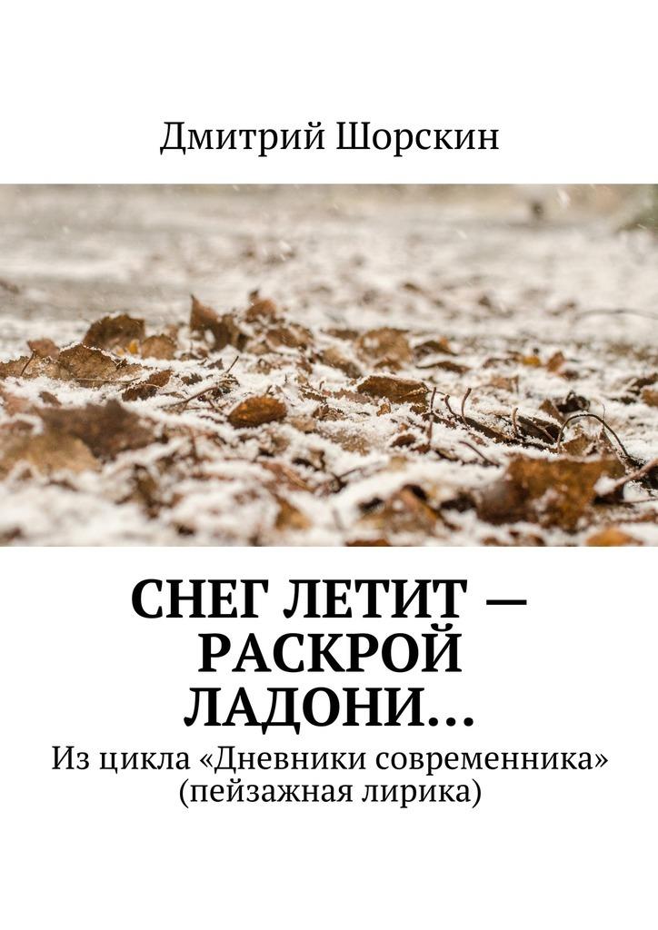 Дмитрий Юрьевич Шорскин Снег летит– раскрой ладони… как продать фотографию профессионального фотографа