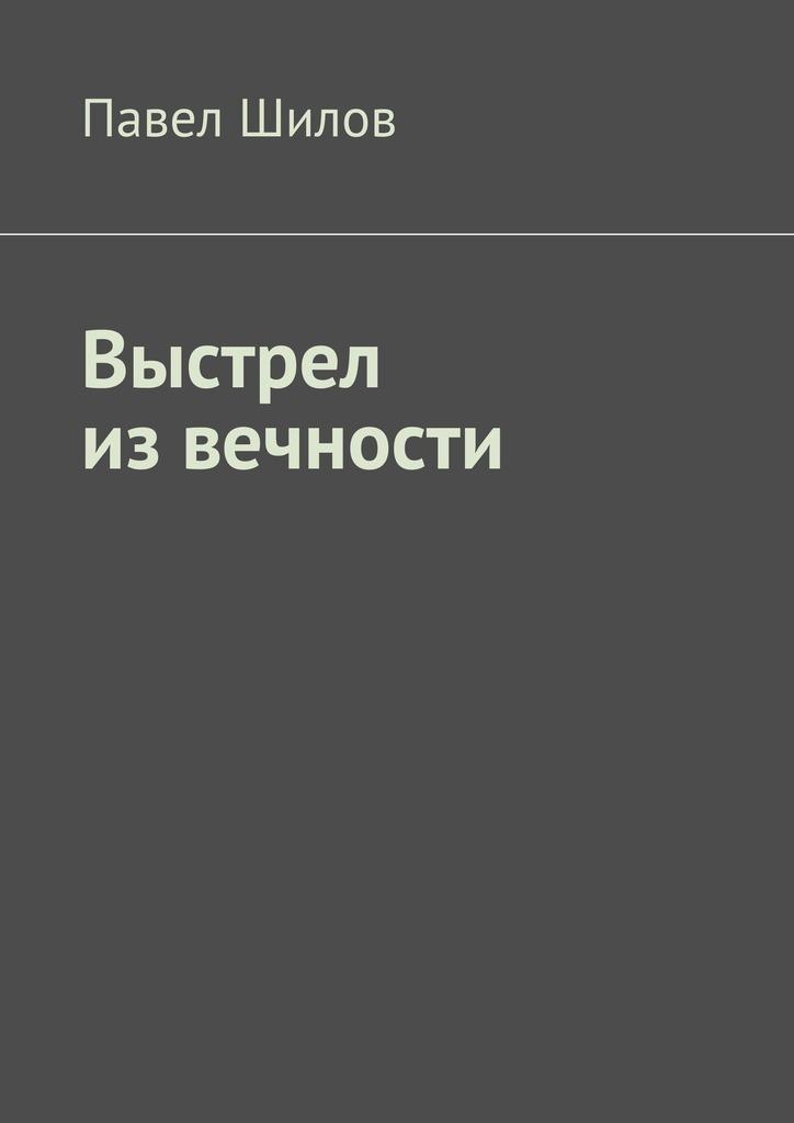 Павел Шилов Выстрел извечности холодильный агрегат б у в украине
