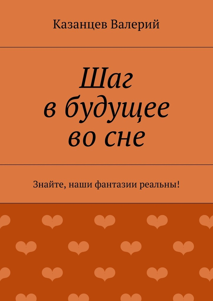 Казанцев Валерий Шаг вбудущее восне