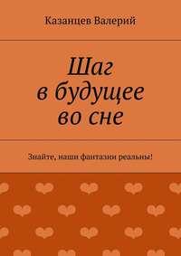 Валерий, Казанцев  - Шаг вбудущее восне