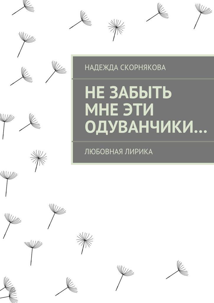 Надежда Скорнякова бесплатно
