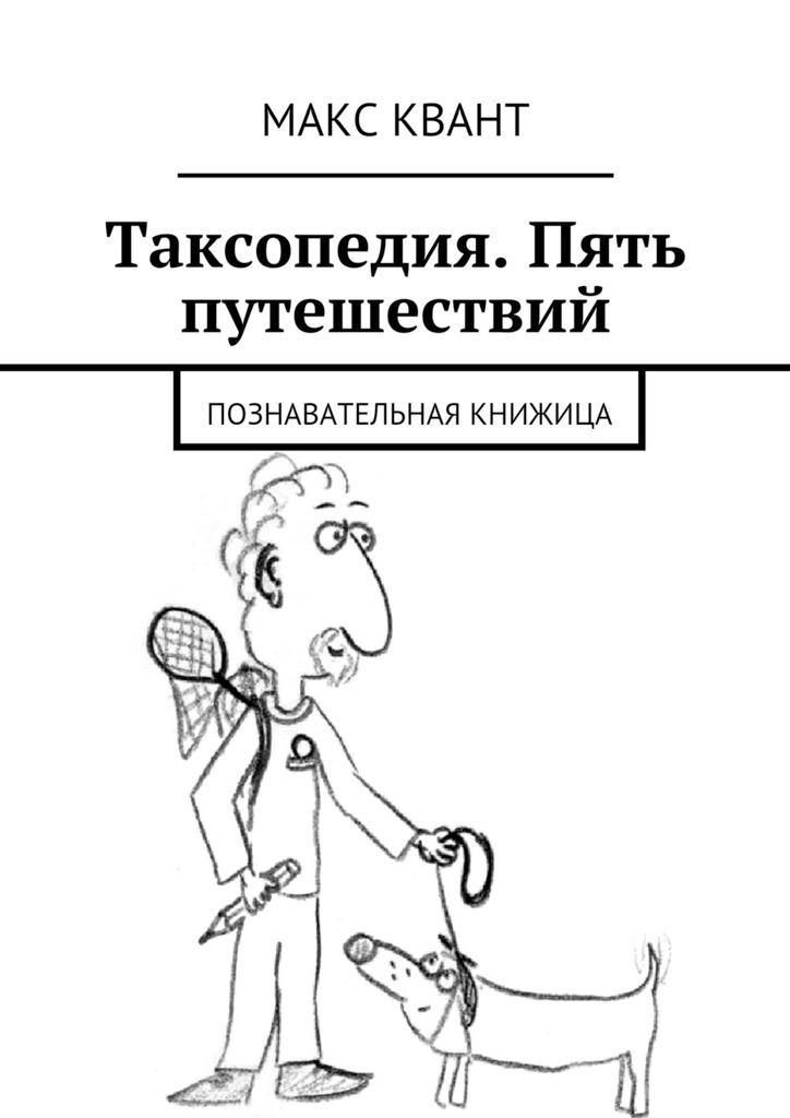 Макс Квант бесплатно