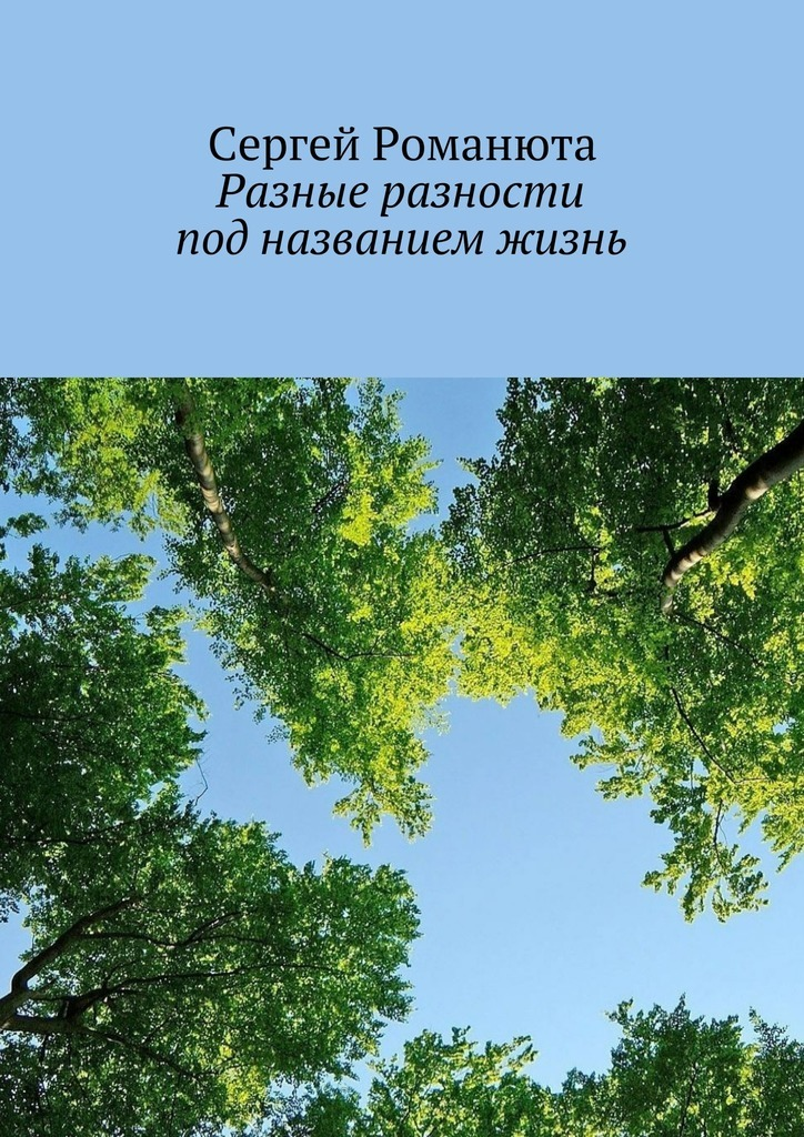 Сергей Романюта бесплатно
