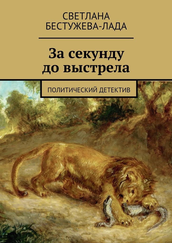 Светлана Игоревна Бестужева-Лада Засекунду довыстрела