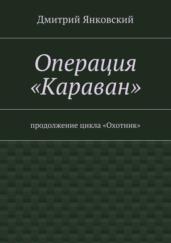Алексей Живой Письмо капитана