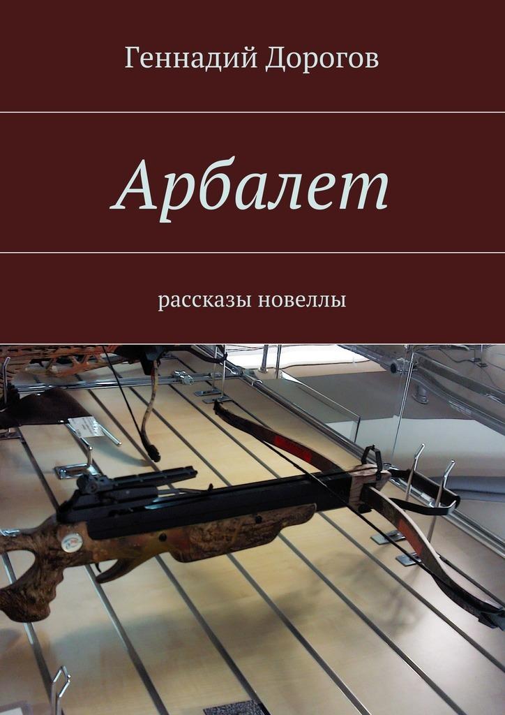 занимательное описание в книге Геннадий Дорогов
