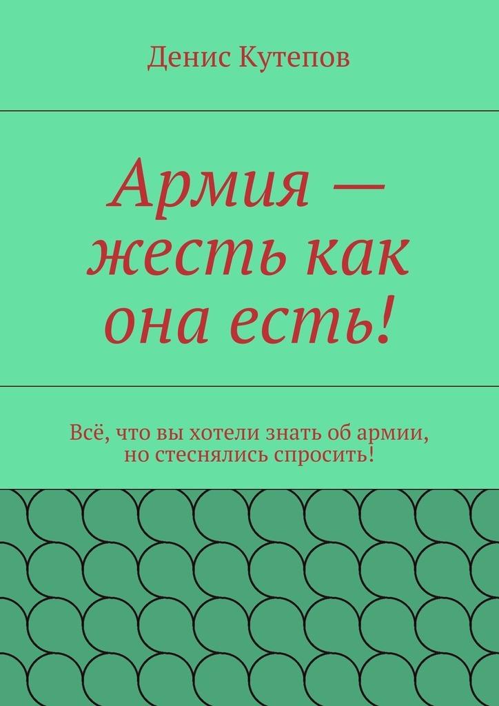 Денис Кутепов Армия– жесть как она есть! денис кутепов шутки иафоризмы