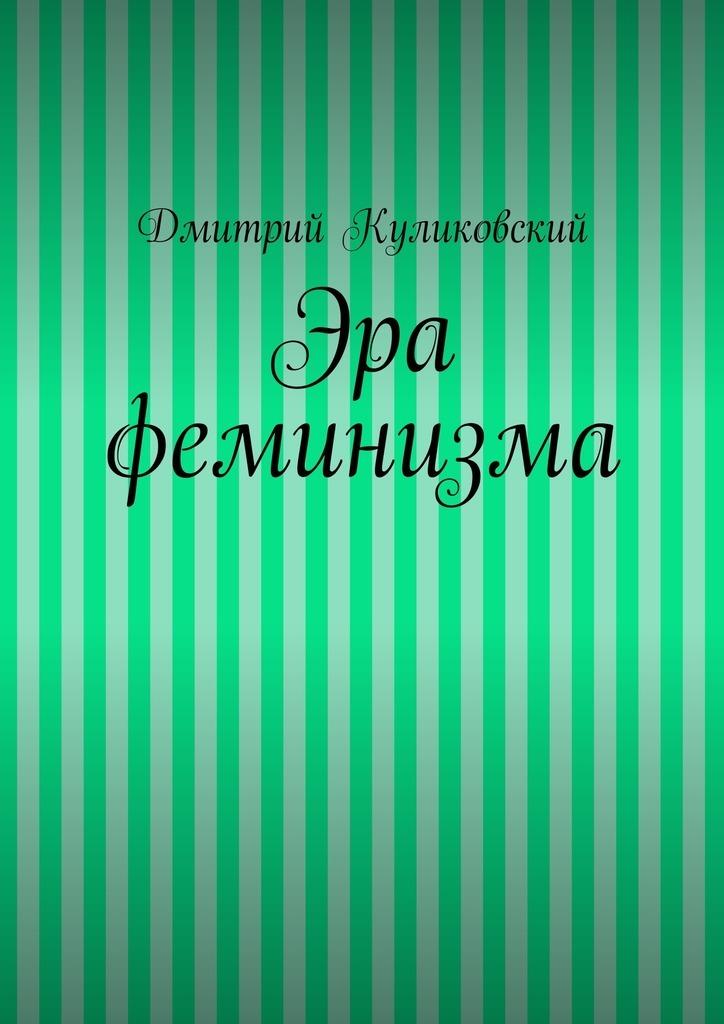 Дмитрий Куликовский Эра феминизма литературная москва 100 лет назад