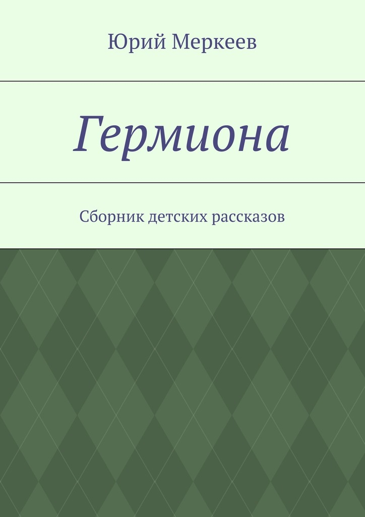Юрий Меркеев Гермиона юрий меркеев рождественскоечудо для семейного чтения