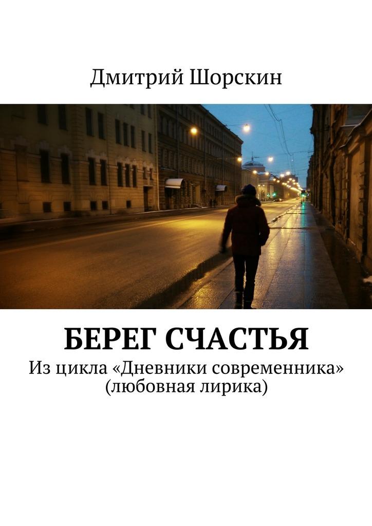 Дмитрий Юрьевич Шорскин Берег счастья цикл лыжи детские быстрики цикл