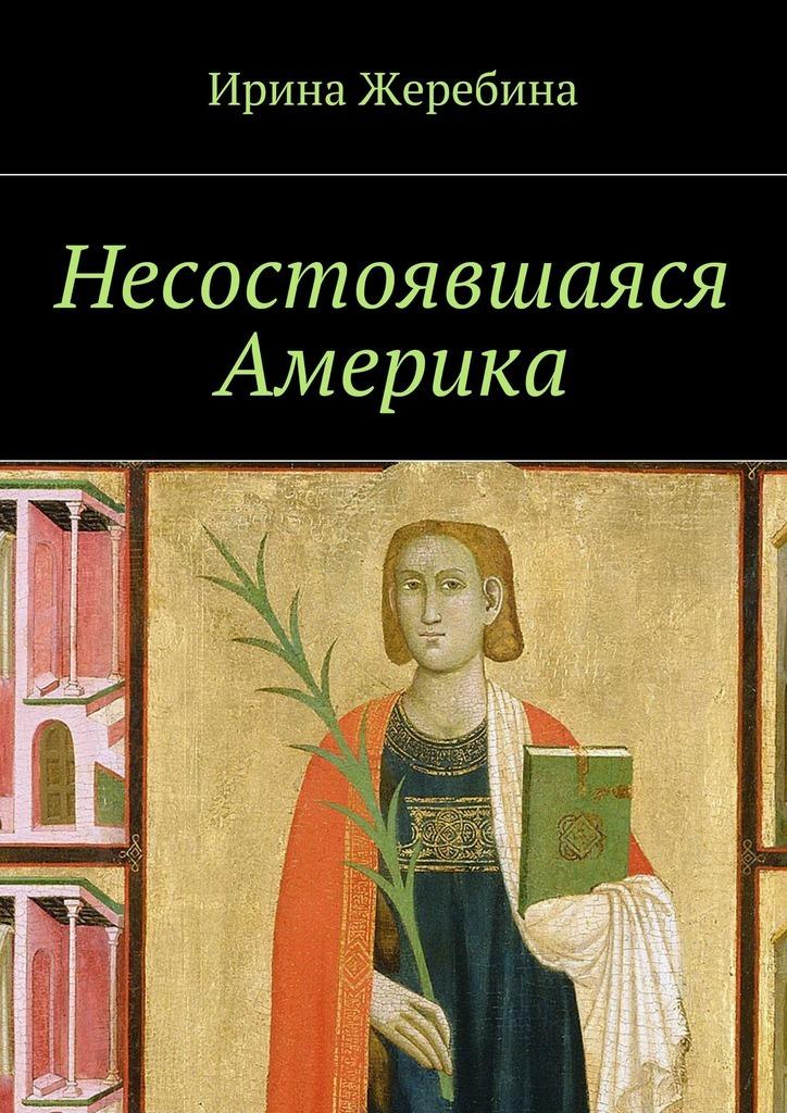 Ирина Жеребина - Несостоявшаяся Америка