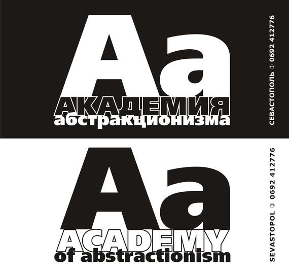 Академия абстракционизма. Альбом