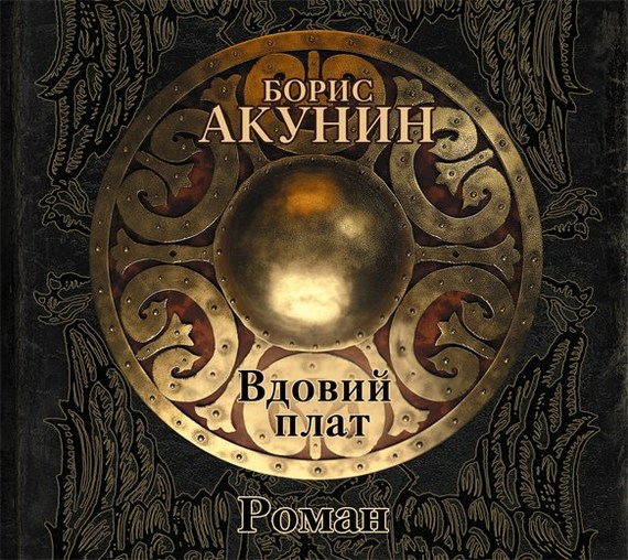 Борис Акунин Вдовий плат (роман)