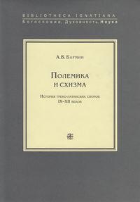 Бармин, А. В.  - Полемика и схизма