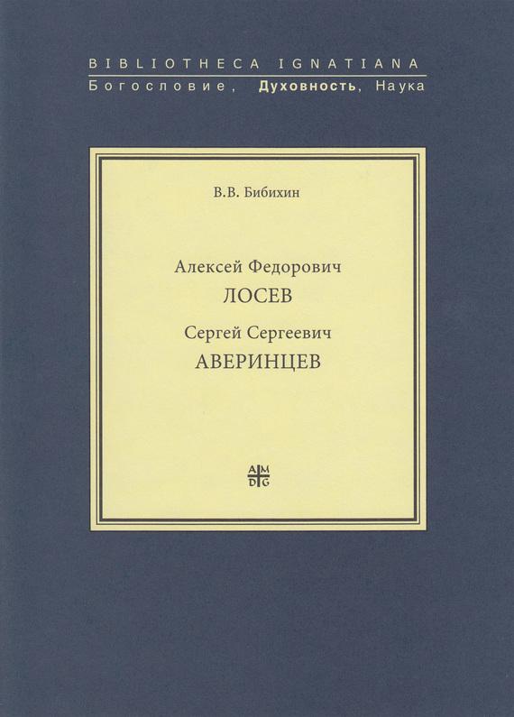 В. В. Бибихин Алексей Федорович Лосев. Сергей Сергеевич Аверинцев
