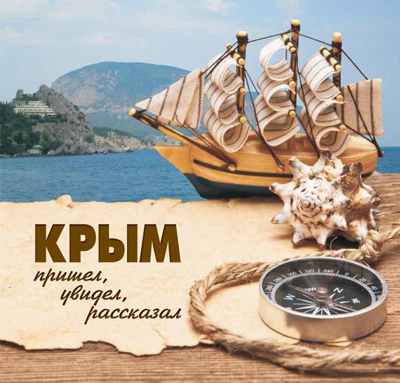 Крым. Пришел, увидел, рассказал