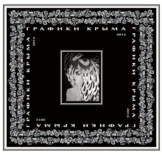 Графики Крыма 2012