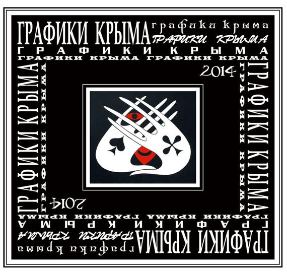 Графики Крыма 2014
