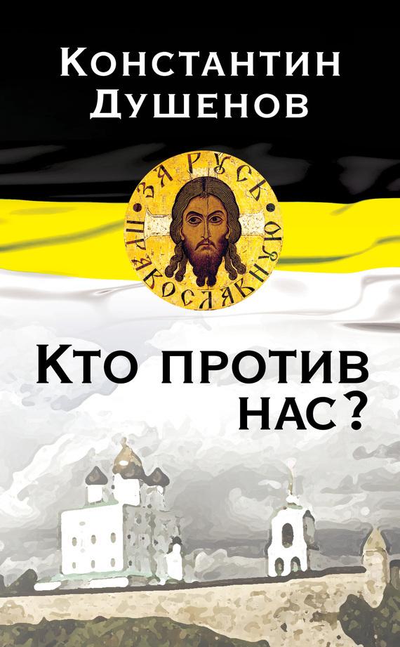 Константин Душенов Кто против нас? разумовский ф кто мы анатомия русской бюрократии