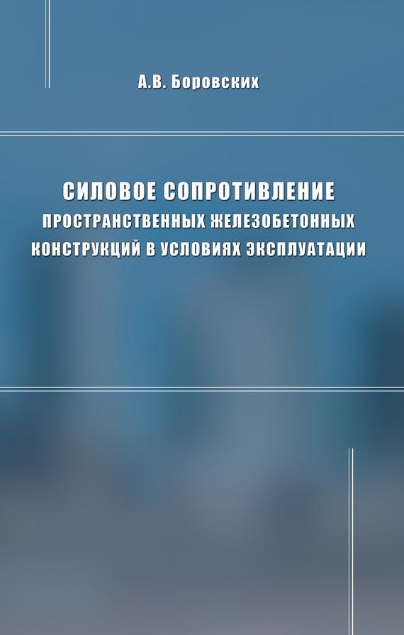 захватывающий сюжет в книге А. В. Боровских