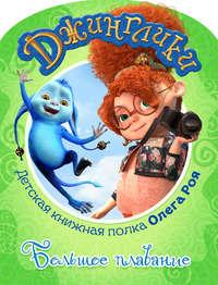 Рой, Олег  - Большое плавание (с цветными иллюстрациями)