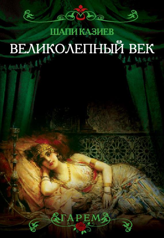 яркий рассказ в книге Шапи Казиев