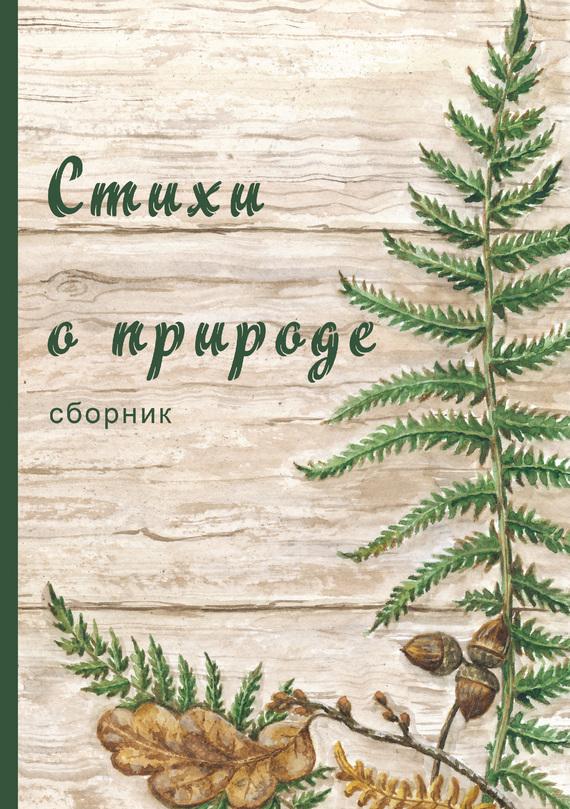 Коллектив авторов Стихи о природе (сборник) casio celviano ap 460bn