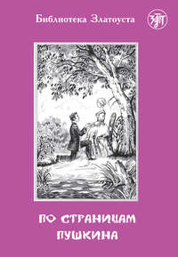 Ермаченкова, В. С.  - По страницам Пушкина